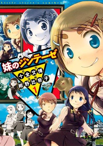 妹のジンテーゼ 1 (ヤングジャンプコミックス)