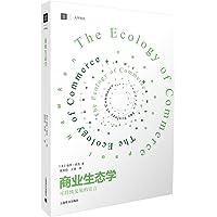 商业生态学:可持续发展的宣言(修订版)