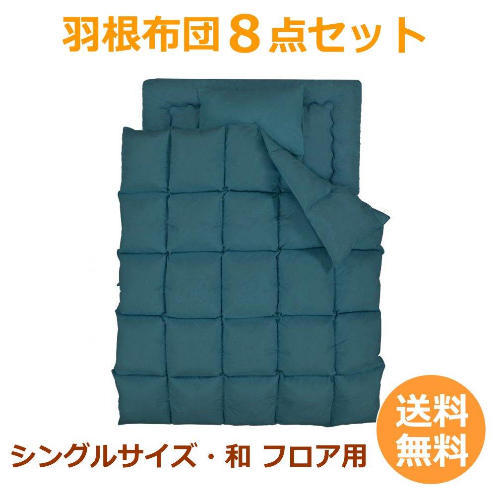 [布団セット]羽根布団8点セット〔シングル〕〔ブルーグリーン〕〔和フロア用〕充実の20カラー!フルセット!即日使える! B00BXF2TDM ブルーグリーン ブルーグリーン