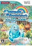 デューイズ アドベンチャー ~水精デューイの大冒険~ - Wii