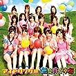 「無条件☆幸福(初回限定盤A)(DVD付)」