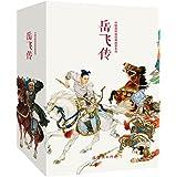 中国连环画经典故事系列:岳飞传(套装共15册)