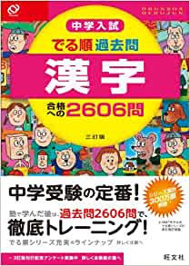 (Junior high school entrance examination order leaves) three Tay version 2606 questions to past ...