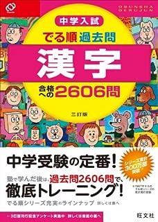 中学入試 でる順過去問 漢字 合格への2606問 三訂版 (中学入試でる順) | 旺文社 |本 | 通販 | Amazon