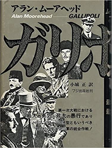 ガリポリ―第一次大戦における最...