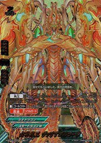 BT02/S003 [究極レア] : 帝王竜 ガエル・カーン