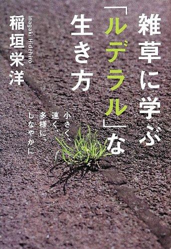 雑草に学ぶ「ルデラル」な生き方