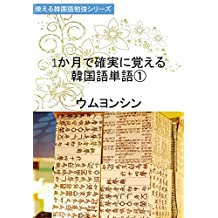 1month studying for Korean words (Japanese Edition)