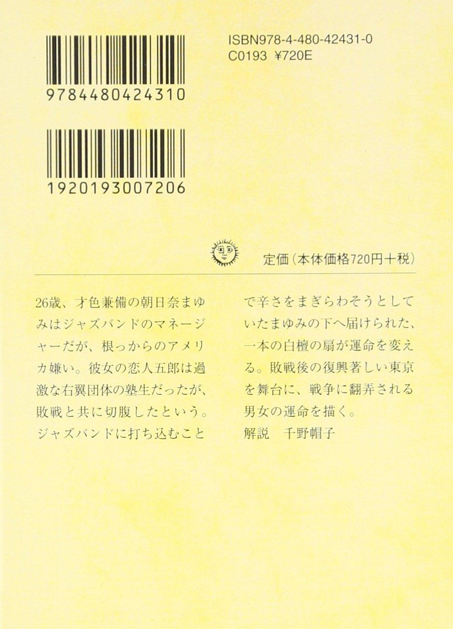 恋の都 (ちくま文庫)   三島 由...