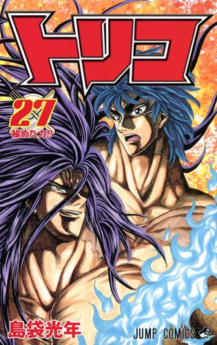 トリコ 27 (ジャンプコミックス)