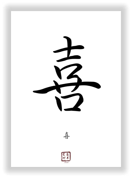 Joy Chinese - Japanese Kanji Calligraphy Font As Mural - Single
