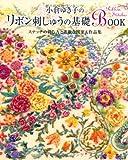 小倉ゆき子の リボン刺しゅうの基礎BOOK