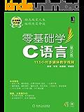 零基础学C语言 第2版 (零基础学编程)