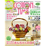 COTTON TIME 2018年3月号