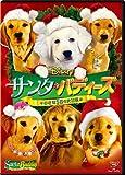 サンタ・バディーズ/小さな5匹の大冒険 [DVD]
