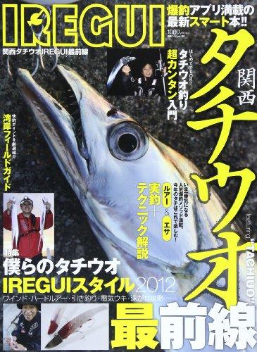 Scabbard Fish - Scabbard fish IREGUI style 2012 IREGUI Kansai cutlass IREGUI forefront we (separate angler Vol. 328) (2012) ISBN: 4864471339 [Japanese Import]