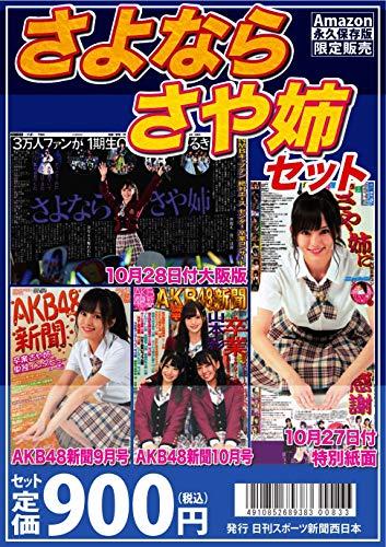 日刊スポーツ新聞西日本