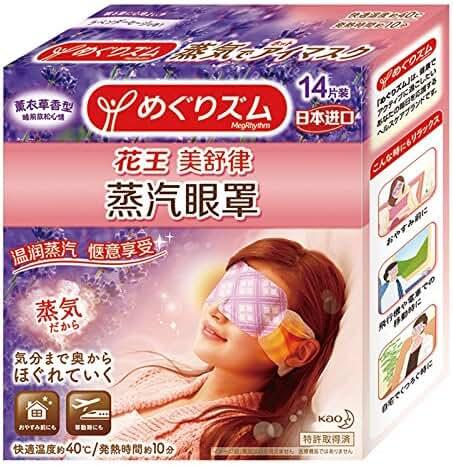 KAO Megurhythm Hot Steam Eye Mask, Lavender Sage, 0.5 Pound