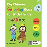 Big Chinese Coloring Book for Little Hands: 108 Pages of Fun Activities for Kids 3 + (Big Chinese Workbook for Little Hands)