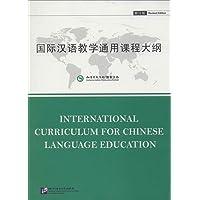 国际汉语教学通用课程大纲(修订版)