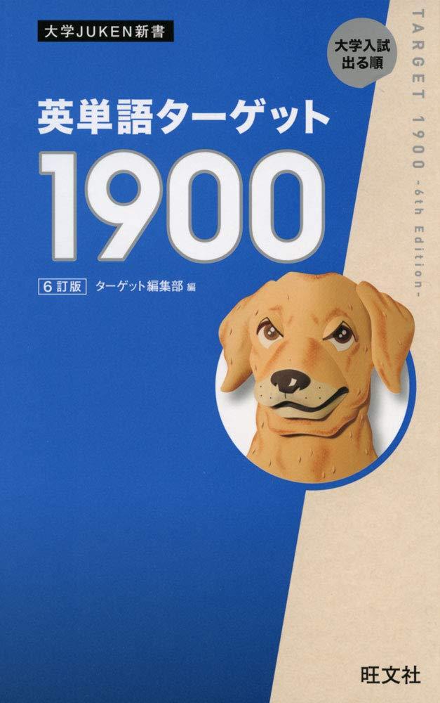 MARCH・関関同立レベルのおすすめ英単語帳『英単語ターゲット1900』