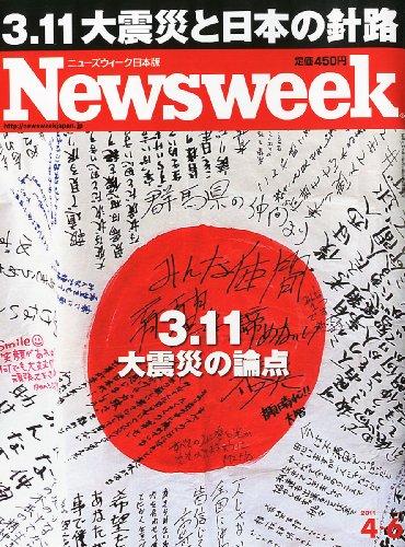 Newsweek (ニューズウィーク日本版) 2011年 4/6号 [雑誌]