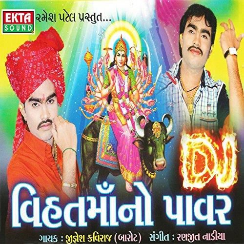 DJ Vihatmaano Powar by Jignesh Kaviraj on Amazon Music