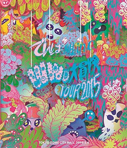 WWD大冒険TOUR2015この世界はまだ知らないことばかり in TOKYO DOME CITY HALL