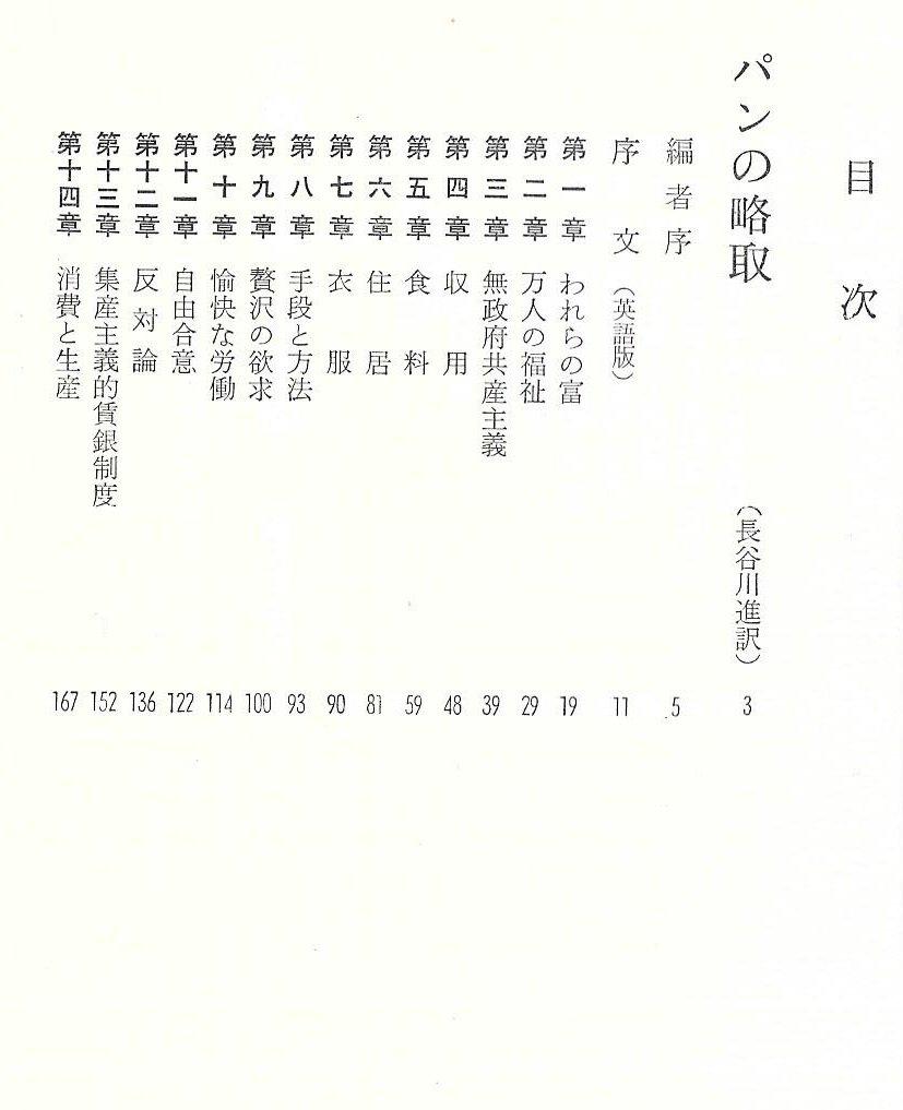 クロポトキン〈第2〉 (1970年) (...