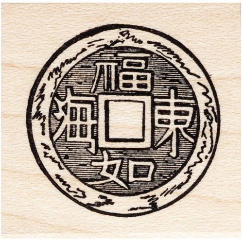 Asian Coin Rubber Stamp Wood Mount Collage Stamping