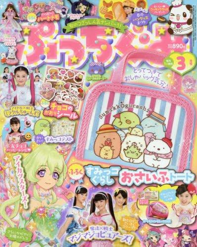 ぷっちぐみ 2018年3月号 画像