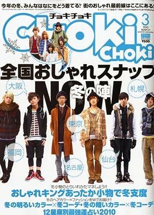 CHOKi CHOKi ( チョキチョキ ) 2010年 03月号 [雑誌]
