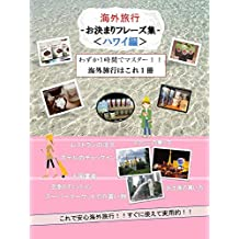 Amazing Hawaii Travelling Book  Bring this book to travel: Amazing Hawaii Travelling Book  Bring this book to travel (Japanese Edition)