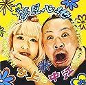 サ上と中江 / 夢見心地[DVD付]の商品画像