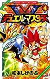 Duel Masters V (Victory) 4 (ladybug Colo Comics) (2012) ISBN: 409141480X [Japanese Import]