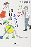 パパママムスメの10日間 (幻冬舎文庫)