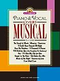 ピアノ伴奏CD付 ピアノと歌う ミュージカル