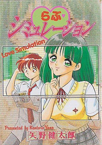 Love ? simulation (1997) ISBN: 4886534325 [Japanese Import]