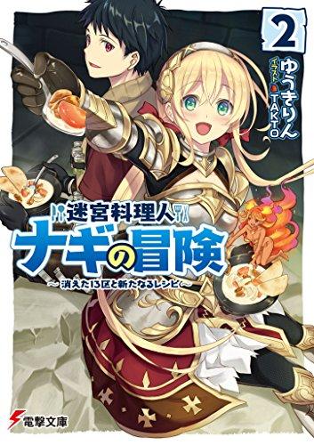 迷宮料理人ナギの冒険2 ~消えた13区と新たなるレシピ~ (電撃文庫)