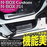 サムライプロデュース N-BOX N-BOXカスタム JF3/4 スカッフプレート 内装 カスタム パーツ