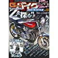 G-WORKS バイク