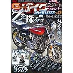 G-WORKS バイク 最新号 サムネイル