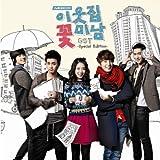 [CD]隣のイケメン 韓国ドラマOST (CD + DVD + 写真集) (tvN) (スペシャルエディショ
