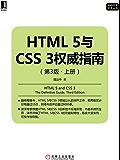 HTML 5与CSS 3权威指南(第3版·上册) (Web开发技术丛书)