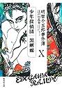 明智小五郎事件簿 10 「少年探偵団」「黒蜥蜴」の商品画像