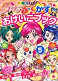 Do not Yes! Precure 5 lesson book (young TV Deluxe other (178)) (2007) ISBN: 4063791785 [Japanese Import]