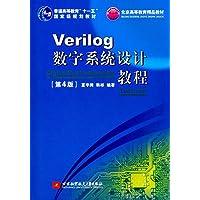 普通高等教育 十一五 国家级规划教材·北京高等教育精品教材:Verilog数字系统设计教程(第4版)
