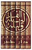 img - for Alf Layla wa Layla (               ) A Thousand Nights and a Night, 6 volumes [The Arabian Nights] book / textbook / text book