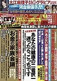 週刊ポスト 2019年 1/25 号 [雑誌]