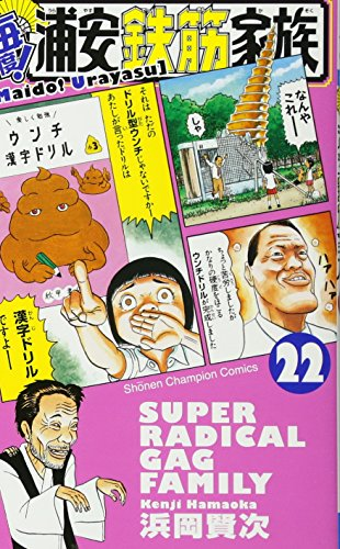 毎度!浦安鉄筋家族 22 (少年チャンピオン・コミックス)
